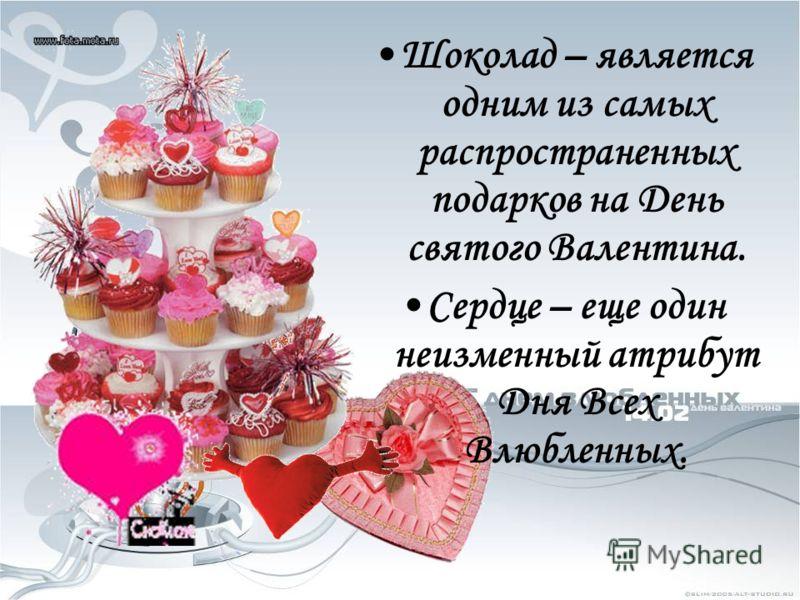 Шоколад – является одним из самых распространенных подарков на День святого Валентина. Сердце – еще один неизменный атрибут Дня Всех Влюбленных.