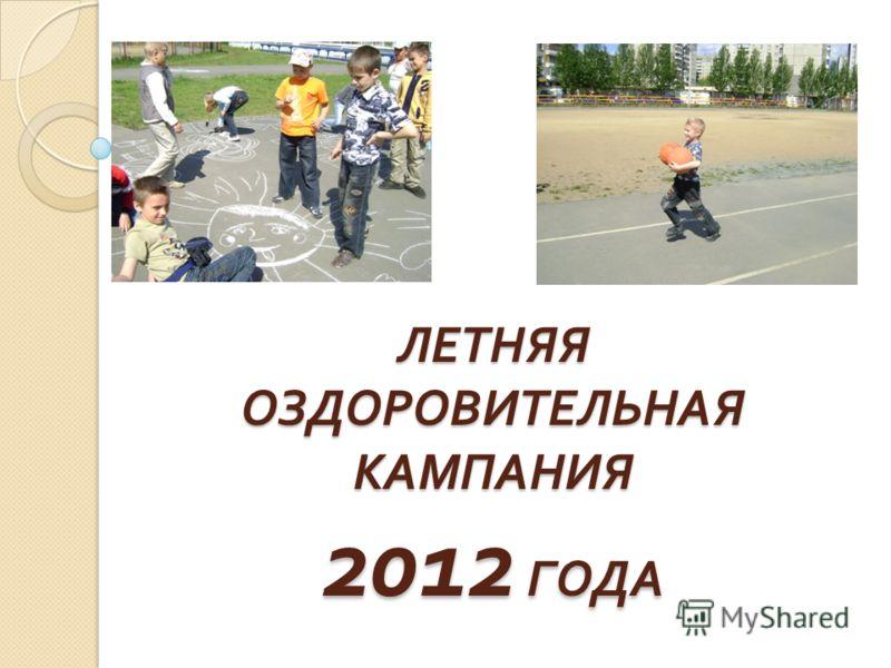 ЛЕТНЯЯ ОЗДОРОВИТЕЛЬНАЯ КАМПАНИЯ 2012 ГОДА