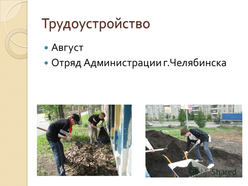 Трудоустройство Август Отряд Администрации г. Челябинска