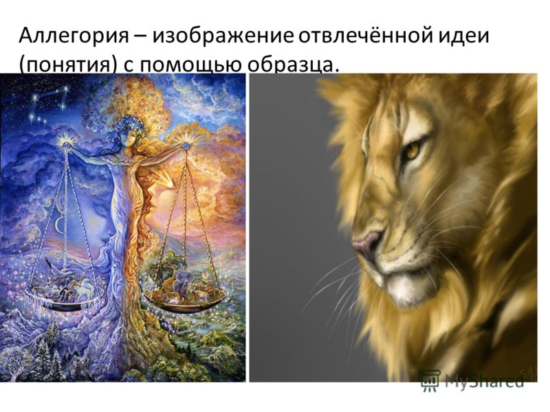 Аллегория – изображение отвлечённой идеи (понятия) с помощью образца.