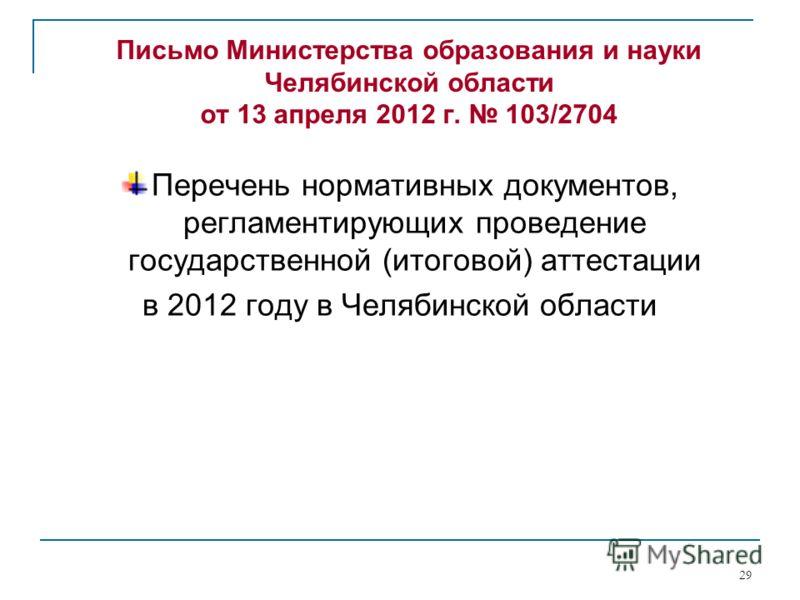 Письмо Министерства образования и науки Челябинской области от 13 апреля 2012 г. 103/2704 29 Перечень нормативных документов, регламентирующих проведение государственной (итоговой) аттестации в 2012 году в Челябинской области