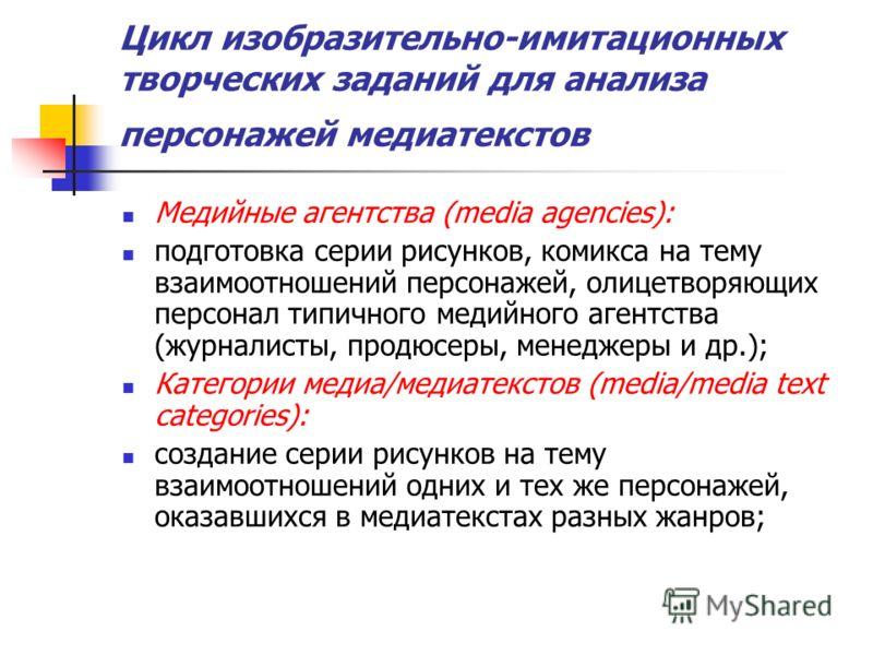 Цикл изобразительно-имитационных творческих заданий для анализа персонажей медиатекстов Медийные агентства (media agencies): подготовка серии рисунков, комикса на тему взаимоотношений персонажей, олицетворяющих персонал типичного медийного агентства