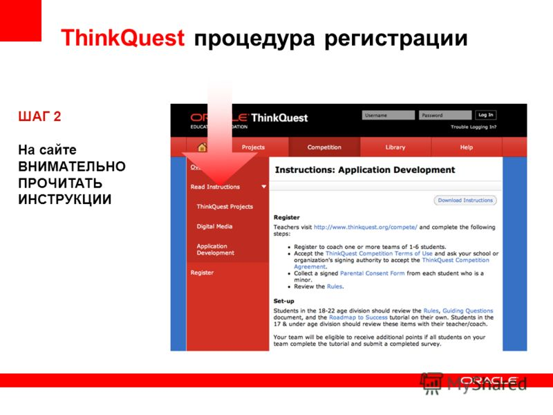 ThinkQuest процедура регистрации ШАГ 2 На сайте ВНИМАТЕЛЬНО ПРОЧИТАТЬ ИНСТРУКЦИИ