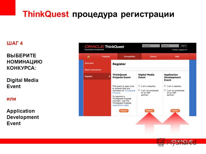 ThinkQuest процедура регистрации ШАГ 4 ВЫБЕРИТЕ НОМИНАЦИЮ КОНКУРСА: Digital Media Event или Application Development Event