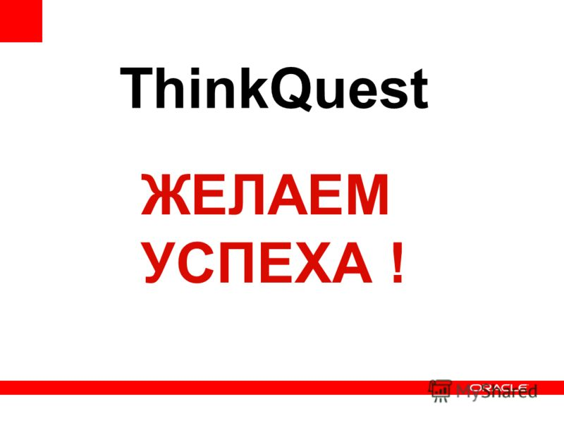 ThinkQuest ЖЕЛАЕМ УСПЕХА !