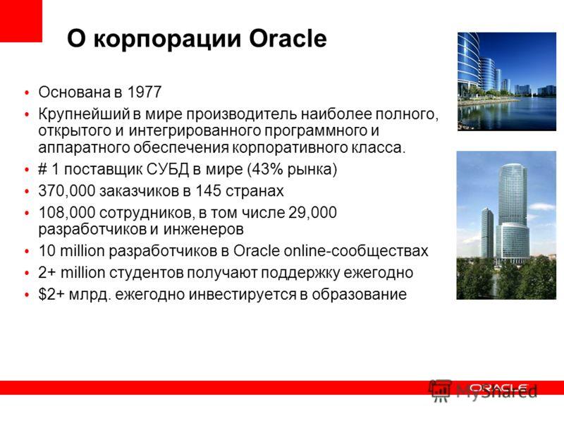 Основана в 1977 Крупнейший в мире производитель наиболее полного, открытого и интегрированного программного и аппаратного обеспечения корпоративного класса. # 1 поставщик СУБД в мире (43% рынка) 370,000 заказчиков в 145 странах 108,000 сотрудников, в