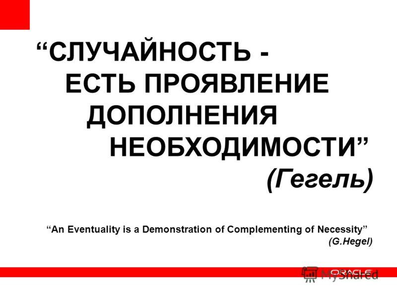 СЛУЧАЙНОСТЬ - ЕСТЬ ПРОЯВЛЕНИЕ ДОПОЛНЕНИЯ НЕОБХОДИМОСТИ (Гегель) An Eventuality is a Demonstration of Complementing of Necessity (G.Hegel)