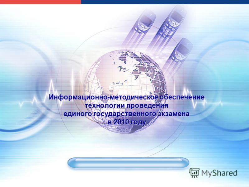 Информационно-методическое обеспечение технологии проведения единого государственного экзамена в 2010 году