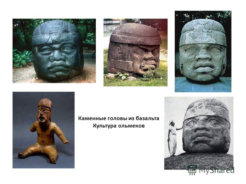 Каменные головы из базальта Культура ольмеков