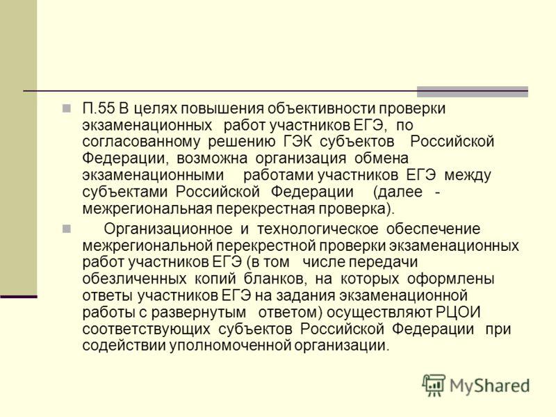 П.55 В целях повышения объективности проверки экзаменационных работ участников ЕГЭ, по согласованному решению ГЭК субъектов Российской Федерации, возможна организация обмена экзаменационными работами участников ЕГЭ между субъектами Российской Федерац