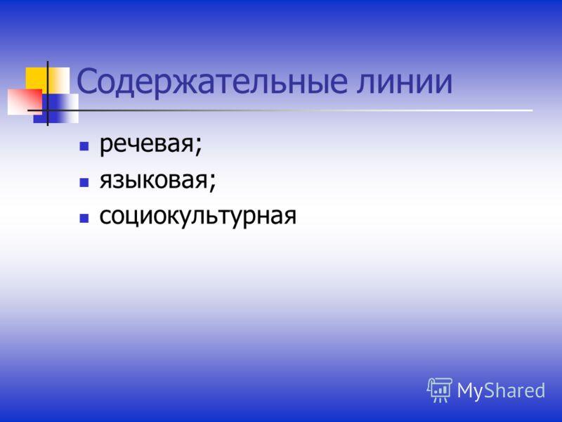 Содержательные линии речевая; языковая; социокультурная