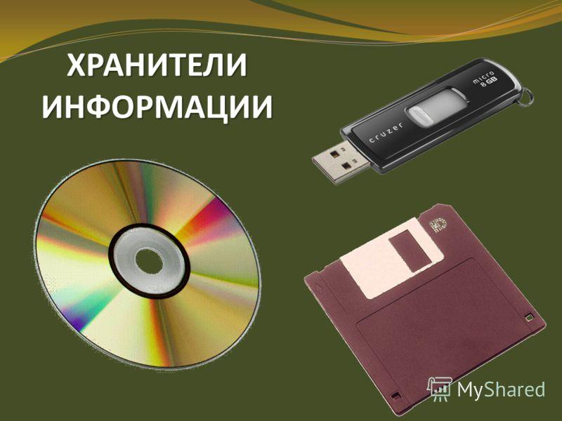 На одном лазерном диске помещается целая энциклопедия. Компьютер хранит информацию.