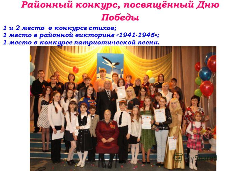 Районный конкурс, посвящённый Дню Победы 1 и 2 место в конкурсе стихов; 1 место в районной викторине «1941-1945»; 1 место в конкурсе патриотической песни.