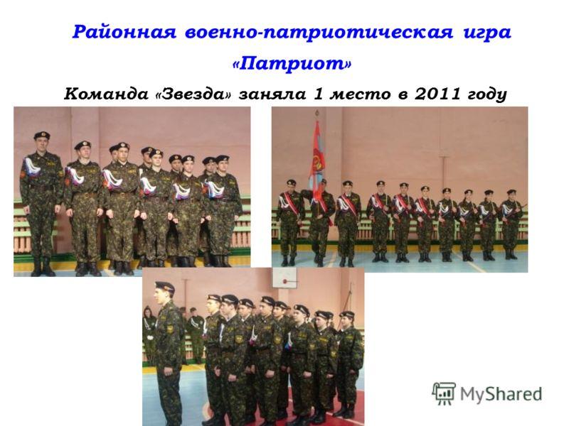 Районная военно-патриотическая игра «Патриот» Команда «Звезда» заняла 1 место в 2011 году