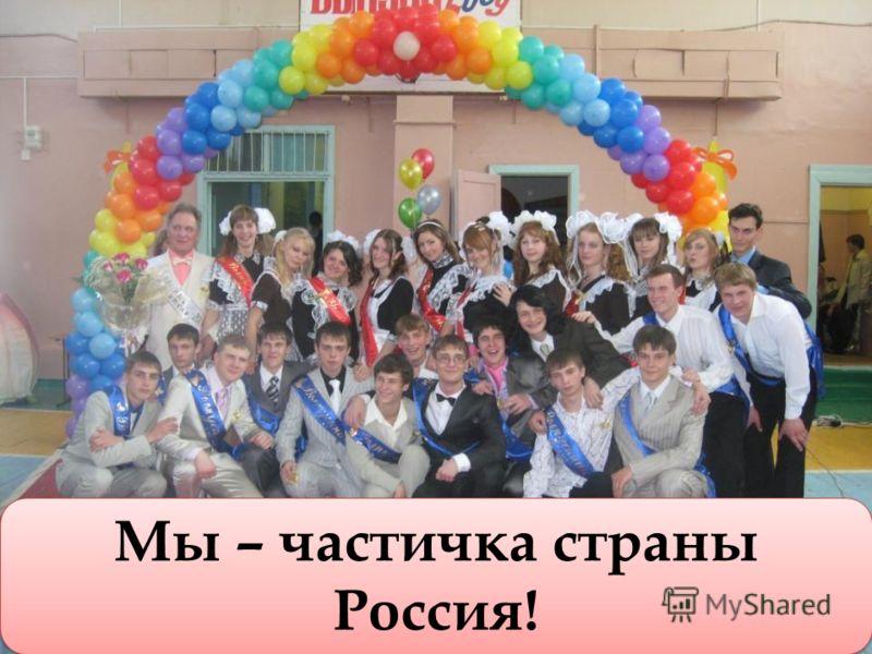 Мы – частичка страны Россия!