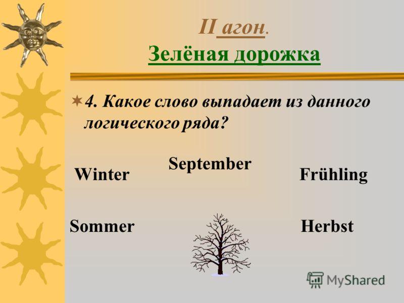 II агон. Зелёная дорожка 4. Какое слово выпадает из данного логического ряда? Winter Frühling Sommer Herbst September