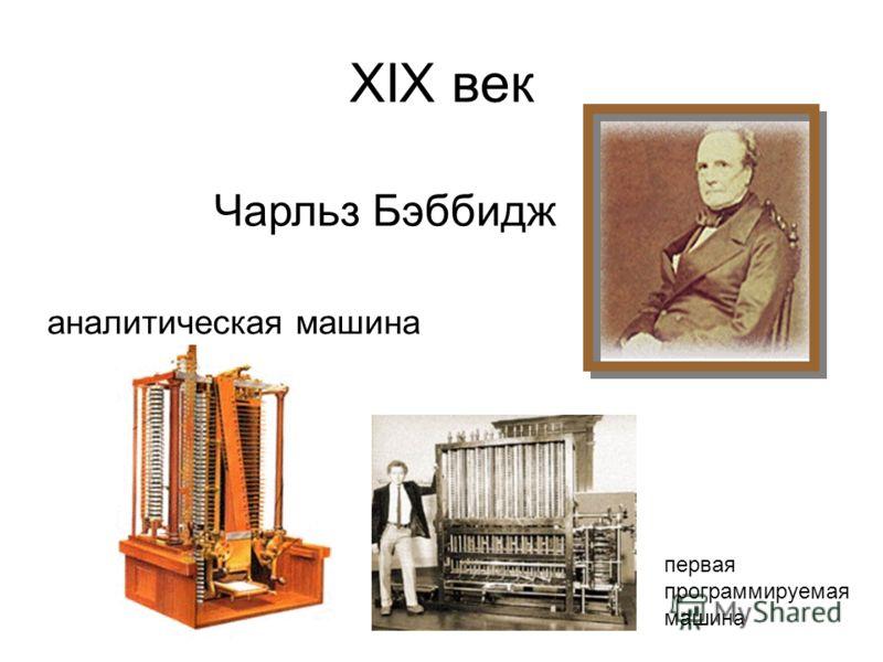 ХIХ век Чарльз Бэббидж аналитическая машина первая программируемая машина