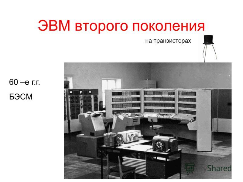 ЭВМ второго поколения на транзисторах 60 –е г.г. БЭСМ