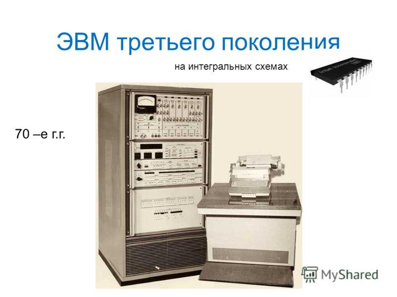 ЭВМ третьего поколения на интегральных схемах 70 –е г.г.