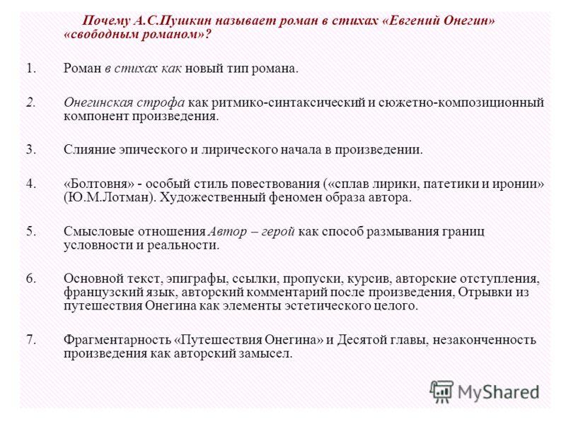 Почему А.С.Пушкин называет роман в стихах «Евгений Онегин» «свободным романом»? 1.Роман в стихах как новый тип романа. 2.Онегинская строфа как ритмико-синтаксический и сюжетно-композиционный компонент произведения. 3.Слияние эпического и лирического