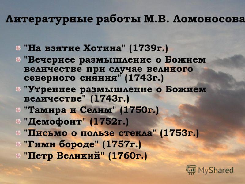 Литературные работы М.В. Ломоносова