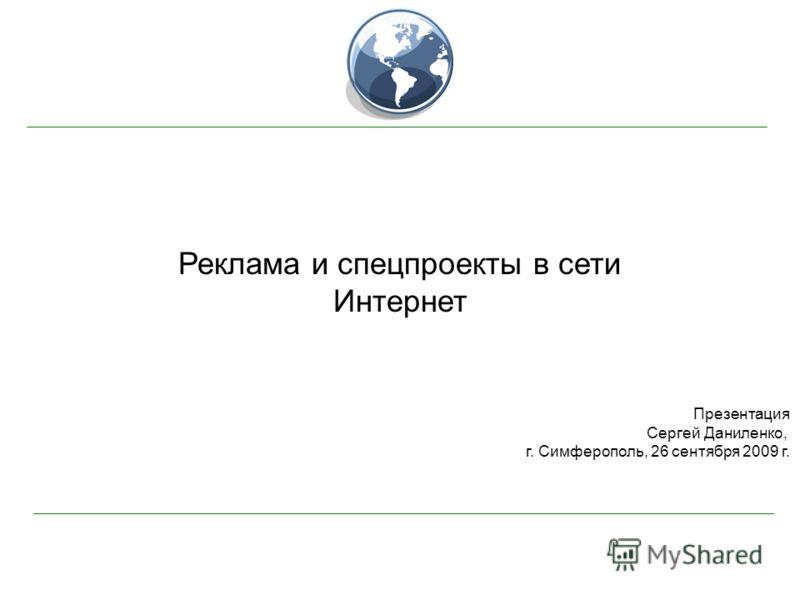 Реклама и спецпроекты в сети Интернет Презентация Сергей Даниленко, г. Симферополь, 26 сентября 2009 г.