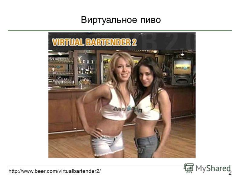 Виртуальное пиво 2 http://www.beer.com/virtualbartender2/