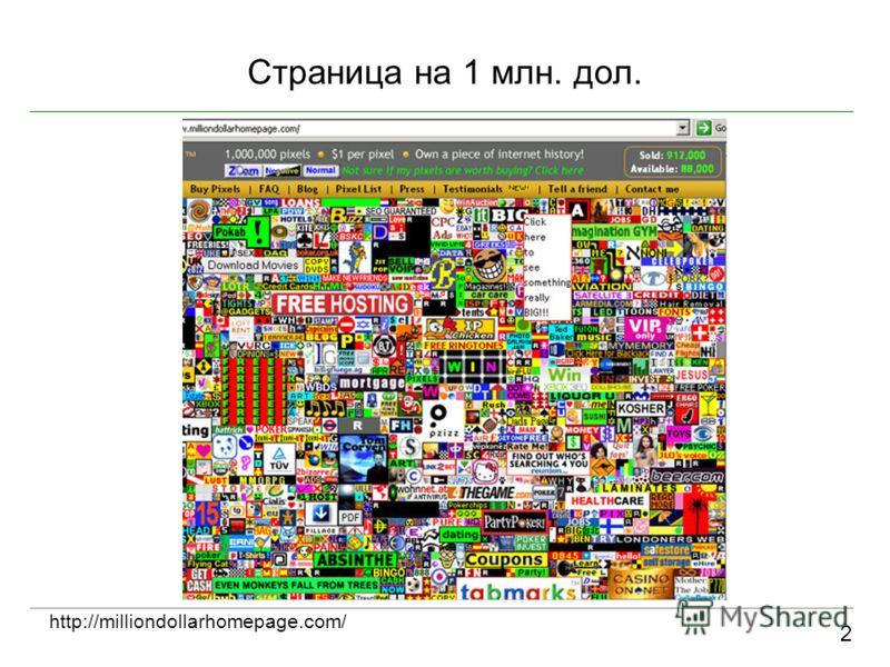 Страница на 1 млн. дол. 2 http://milliondollarhomepage.com/
