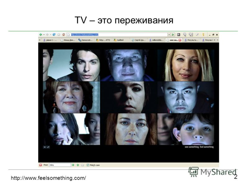 TV – это переживания 2 http://www.feelsomething.com/