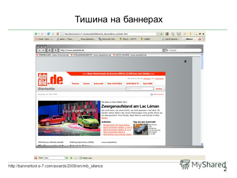 Тишина на баннерах 2 http://bannertool.e-7.com/awards/2008/en/mb_silence