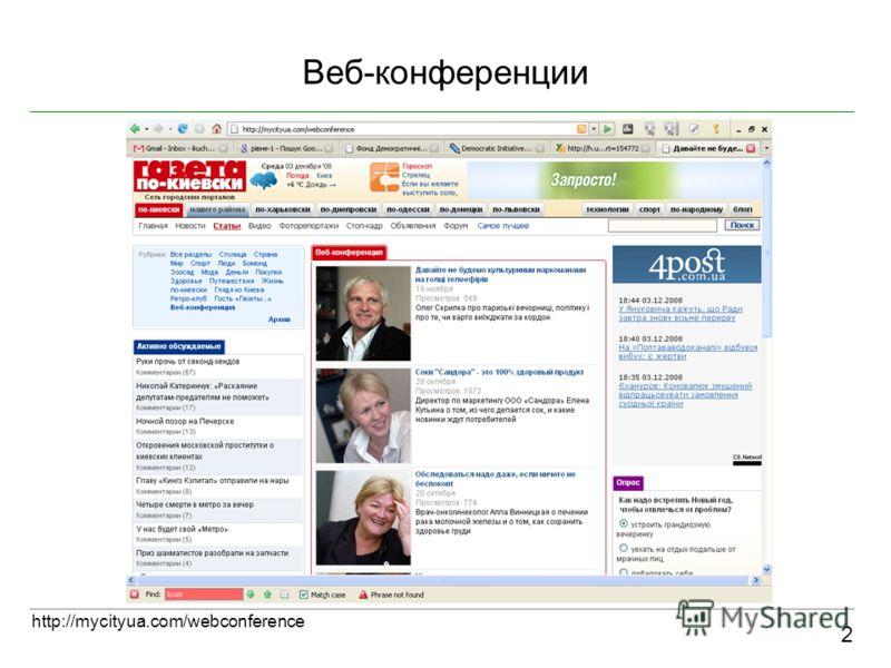 Веб-конференции 2 http://mycityua.com/webconference