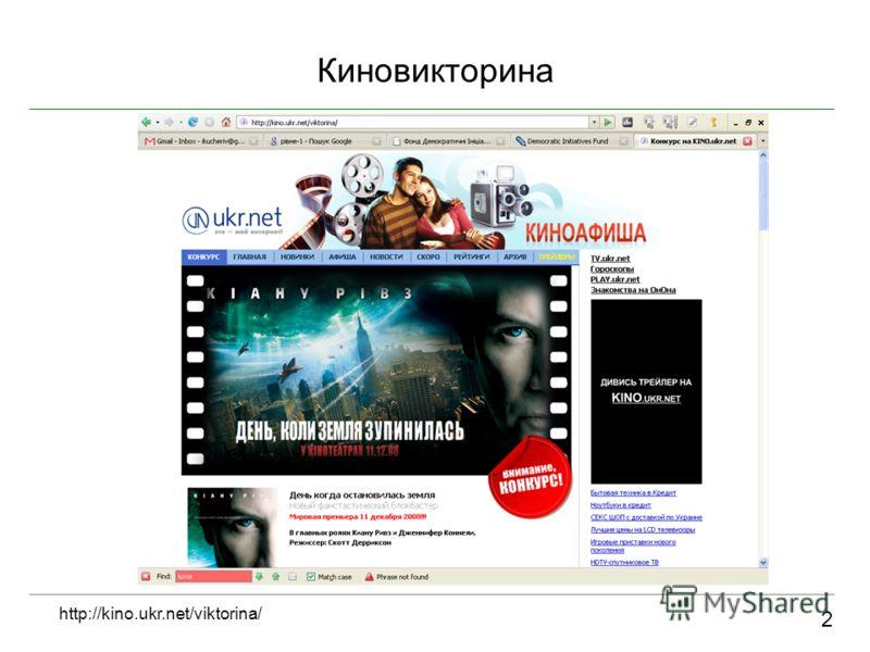 Киновикторина 2 http://kino.ukr.net/viktorina/