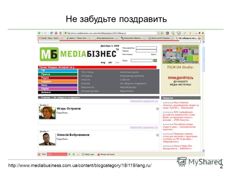 Не забудьте поздравить 2 http://www.mediabusiness.com.ua/content/blogcategory/18/119/lang,ru/