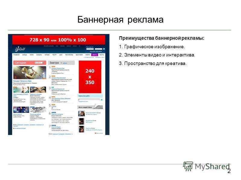 Баннерная реклама 2 Преимущества баннерной рекламы: 1. Графическое изображение. 2. Элементы видео и интерактива. 3. Пространство для креатива.