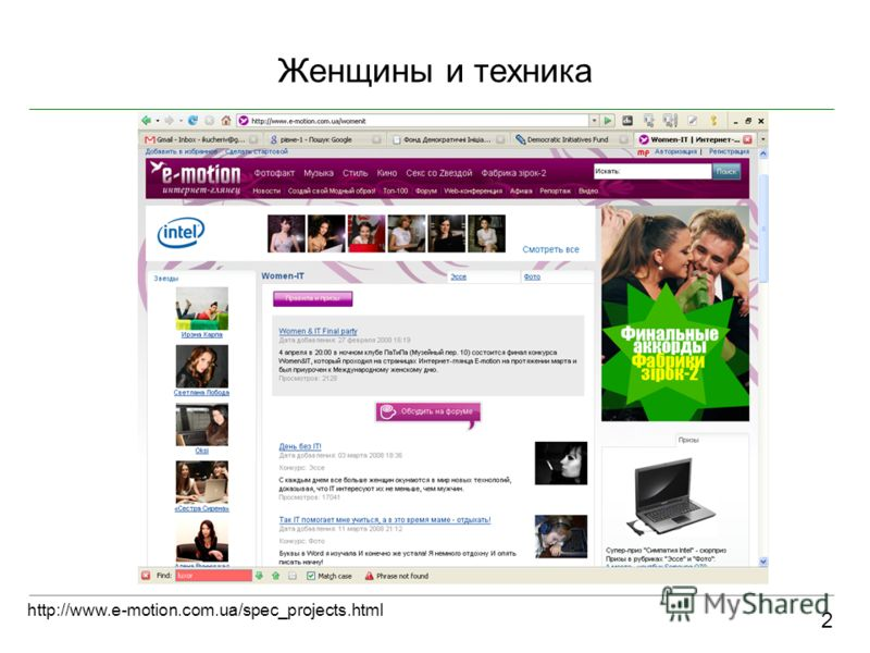 Женщины и техника 2 http://www.e-motion.com.ua/spec_projects.html