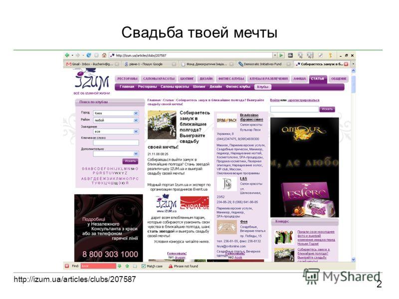 Свадьба твоей мечты 2 http://izum.ua/articles/clubs/207587