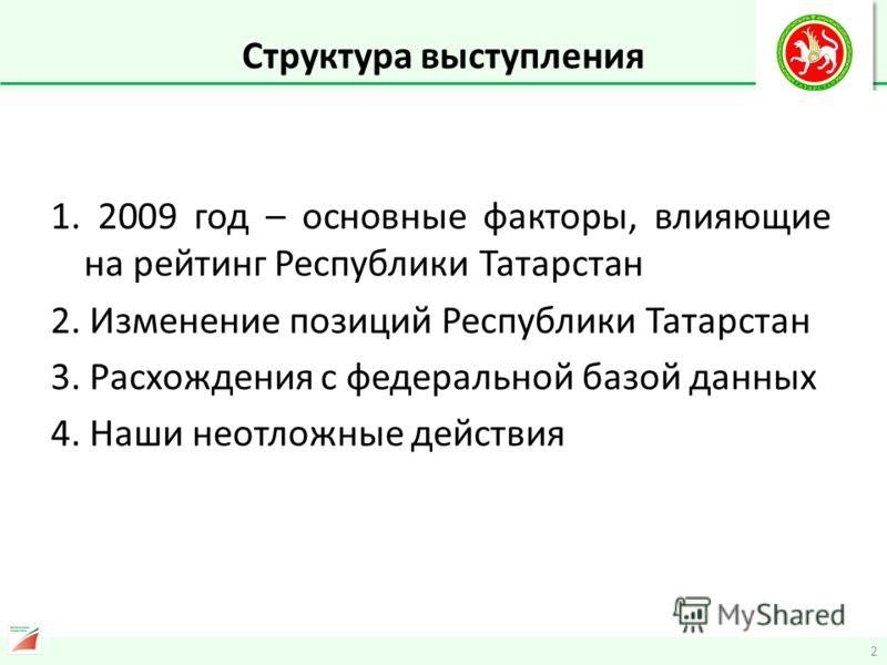 2 Структура выступления 1. 2009 год – основные факторы, влияющие на рейтинг Республики Татарстан 2. Изменение позиций Республики Татарстан 3. Расхождения с федеральной базой данных 4. Наши неотложные действия