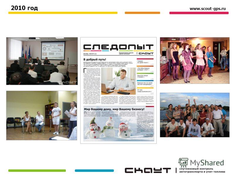 2010 год www.scout-gps.ru