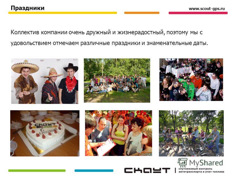 Коллектив компании очень дружный и жизнерадостный, поэтому мы с удовольствием отмечаем различные праздники и знаменательные даты. Праздники www.scout-gps.ru