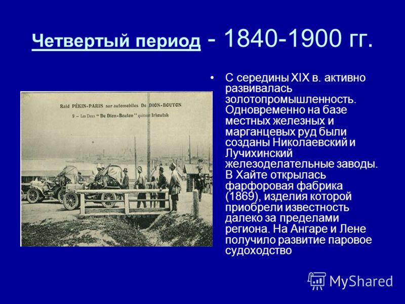 Четвертый период - 1840-1900 гг. С середины XIX в. активно развивалась золотопромышленность. Одновременно на базе местных железных и марганцевых руд были созданы Николаевский и Лучихинский железоделательные заводы. В Хайте открылась фарфоровая фабрик