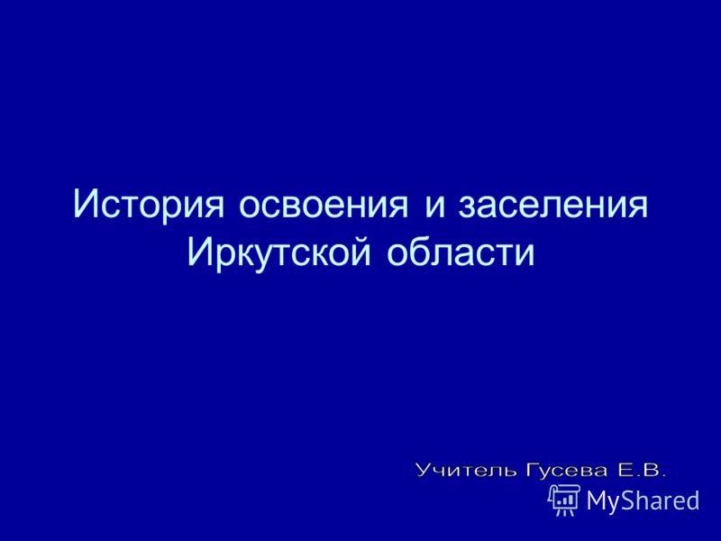 История освоения и заселения Иркутской области