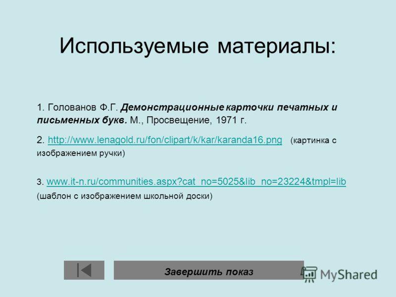 Используемые материалы: 1. Голованов Ф.Г. Демонстрационные карточки печатных и письменных букв. М., Просвещение, 1971 г. 2. http://www.lenagold.ru/fon/clipart/k/kar/karanda16.png (картинка с изображением ручки)http://www.lenagold.ru/fon/clipart/k/kar