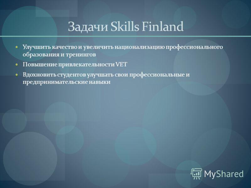 Задачи Skills Finland Улучшить качество и увеличить национализацию профессионального образования и тренингов Повышение привлекательности VET Вдохновить студентов улучшать свои профессиональные и предпринимательские навыки