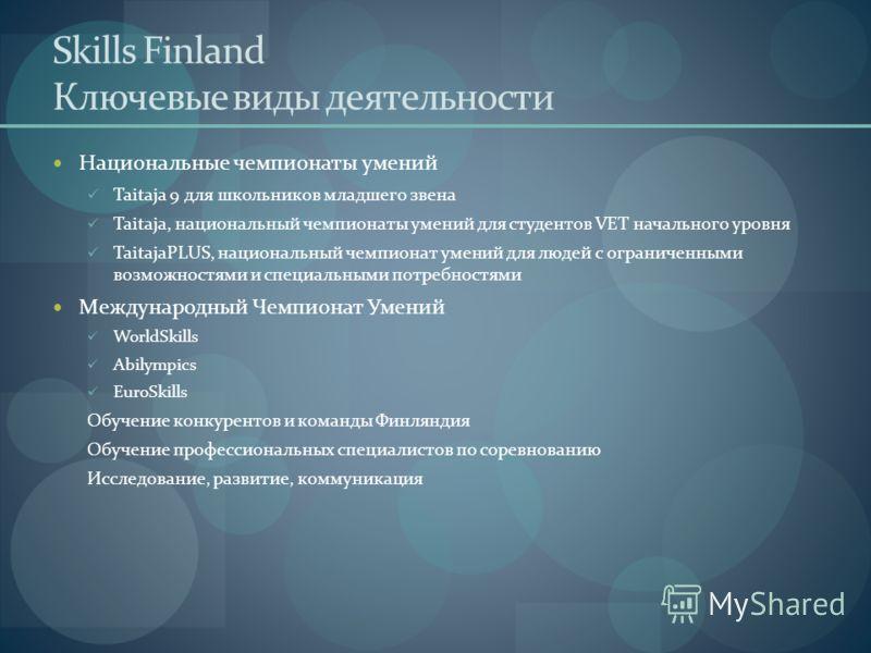 Skills Finland Ключевые виды деятельности Национальные чемпионаты умений Taitaja 9 для школьников младшего звена Taitaja, национальный чемпионаты умений для студентов VET начального уровня TaitajaPLUS, национальный чемпионат умений для людей с ограни