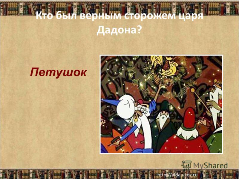 Кто был верным сторожем царя Дадона? Петушок