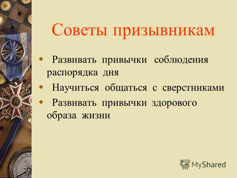 Подготовка по основам военной службы в образовательных учреждениях граждан женского пола, годных по состоянию здоровья к военной службе в Российской армии служат 3290 женщин-офицеров 24418 прапорщиков и мичманов- женщин проходящих службу по контракту