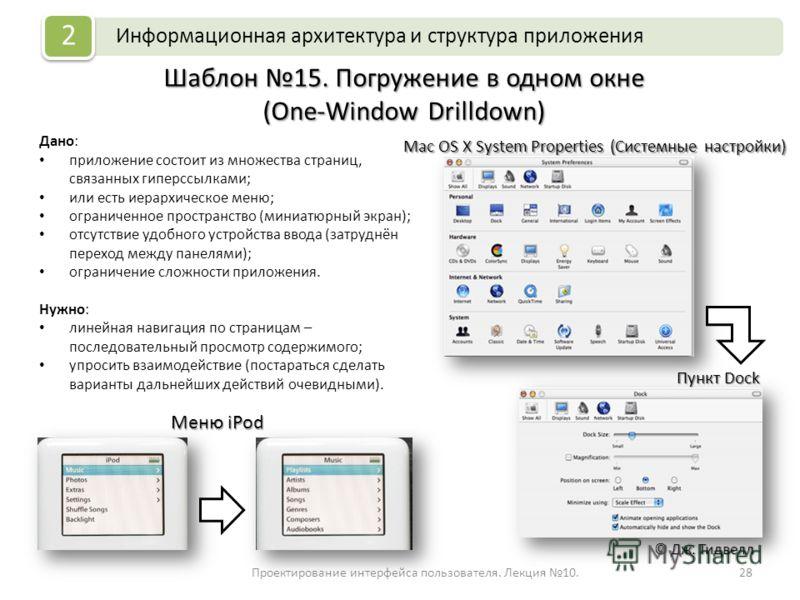Проектирование интерфейса пользователя. Лекция 10.28 © Дж. Тидвелл Шаблон 15. Погружение в одном окне (One-Window Drilldown) Информационная архитектура и структура приложения 2 Дано: приложение состоит из множества страниц, связанных гиперссылками; и