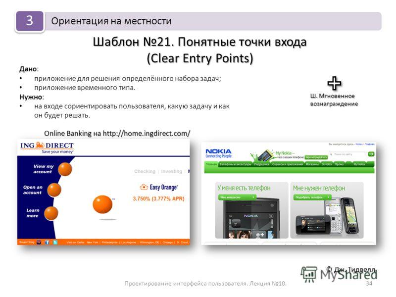 Проектирование интерфейса пользователя. Лекция 10.34 © Дж. Тидвелл Шаблон 21. Понятные точки входа (Clear Entry Points) Дано: приложение для решения определённого набора задач; приложение временного типа. Нужно: на входе сориентировать пользователя,