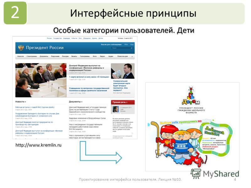 Особые категории пользователей. Дети Проектирование интерфейса пользователя. Лекция 10.4 http://www.kremlin.ru Интерфейсные принципы 2