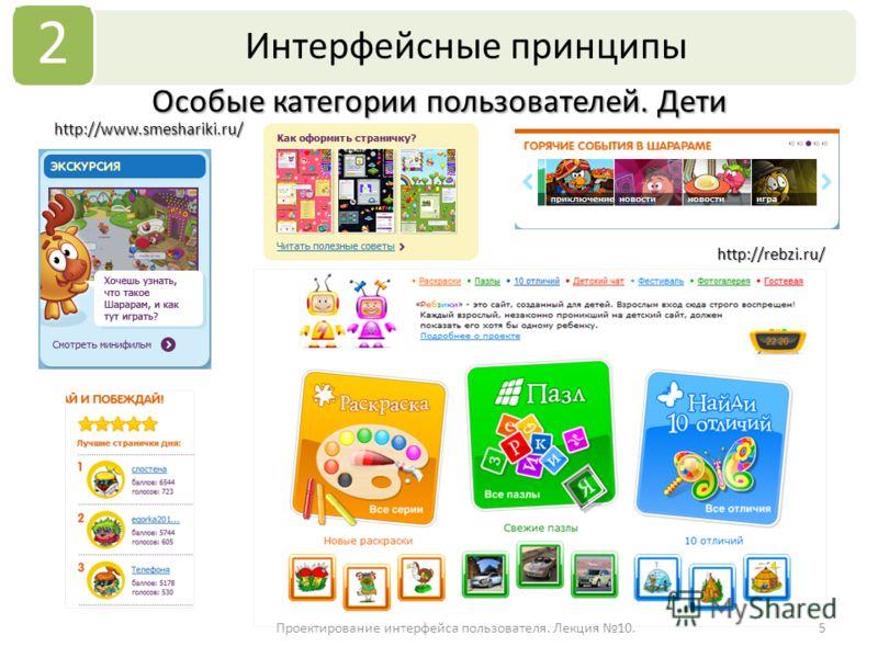 Особые категории пользователей. Дети Проектирование интерфейса пользователя. Лекция 10.5 http://www.smeshariki.ru/ http://rebzi.ru/ Интерфейсные принципы 2